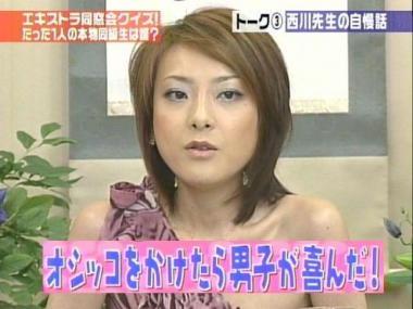 西川史子パンチラ