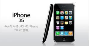 iPhoneリリース