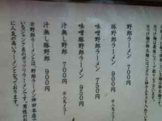Butayarou_menu1121