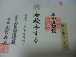 111206_1906~01