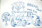20060923_1.jpg