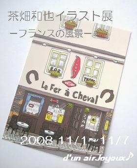from chabata-kun20081101-1