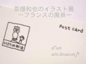 chabata-kun's card2008