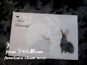 card_fumikura_syam_neco2008Xmas_z