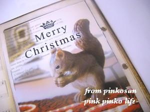 X'masCard20081225_from_pinkoさん