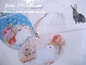 card&tag_fumikura_syam_neco2008X'mas_e