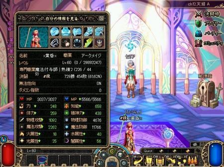 ScreenShot00109rewtr.jpg