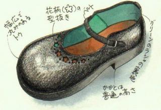 爺ちゃんの靴