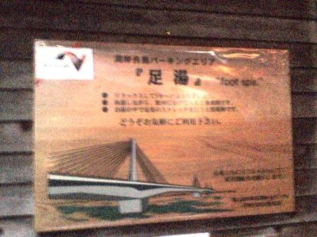 長島PA足湯2