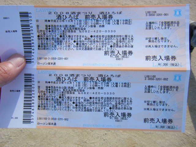 20081011_DSCF_0095.jpg