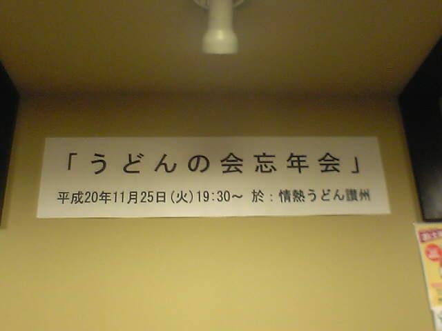 20081125_VFSH_0005.jpg