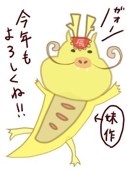 辰(えっちゃん作)