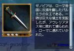ゼノビアの小剣