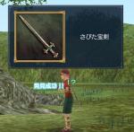 さびた宝剣