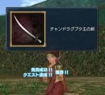 チャンドラグプタ王の剣