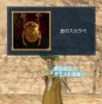 金のスカラベ