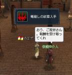 竜殺しの紋章ゲット