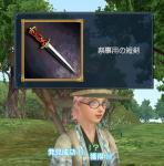祭事用の短剣