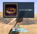 ラスセス2世の頭飾り