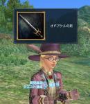 オドアケルの剣