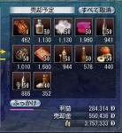 01-名産品コンボ