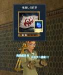 08-竜殺しの紋章