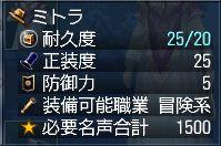 01-ミトラ(逸品)