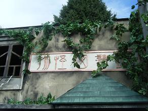 モノノケ図書館