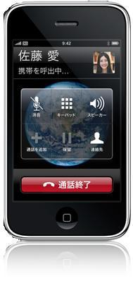 iPhonetyaku00.jpg