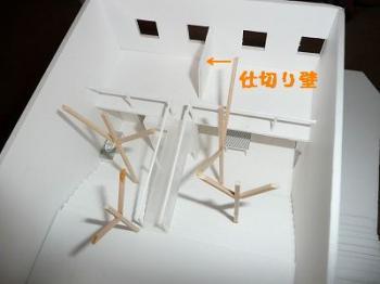 模型の修正