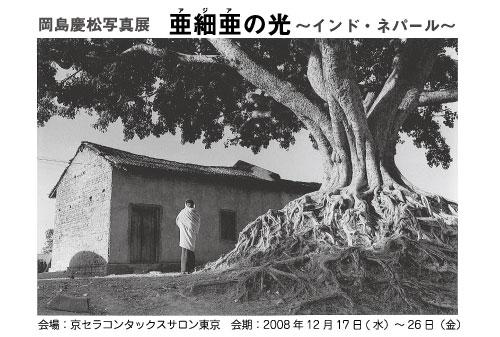2008岡島慶松写真展DM表
