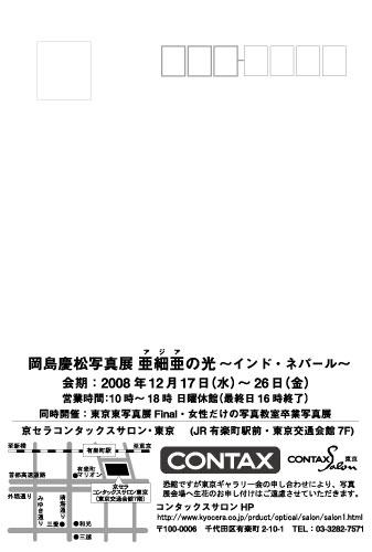 2008岡島慶松写真展DM裏