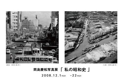 2008.12 岡島慶松写真展DM表