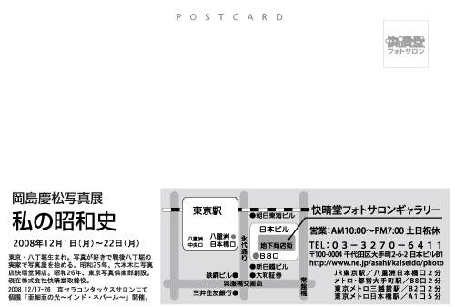 2008.12 岡島慶松写真展DM裏
