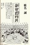 新宿遊牧民最終回表紙