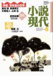 小説現代8月号