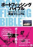 BoatFishBible-obi1.jpg