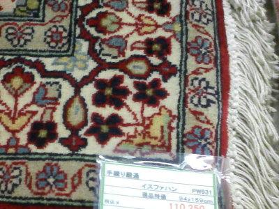インテリア山下さんのイスファン織物