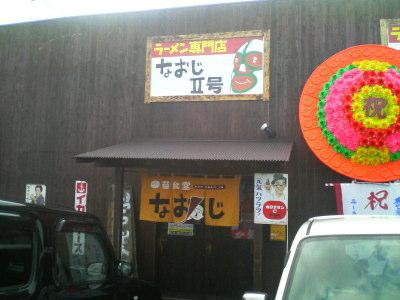 昔食堂なおじ小新店