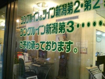 シングルイン新潟第1-iMac01