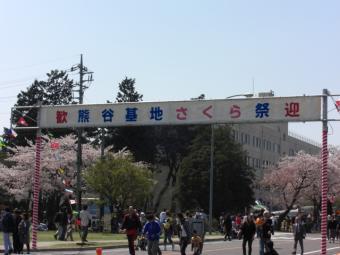 熊谷基地さくら祭り