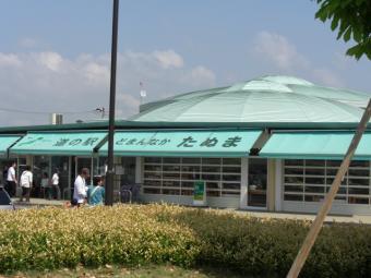 道の駅たぬま