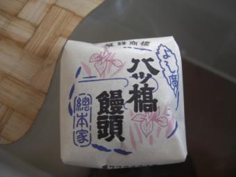 八橋饅頭1
