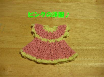 毛糸服 2号 ピンク 1-1