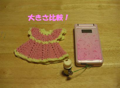 毛糸服 2号 ピンク 1-2