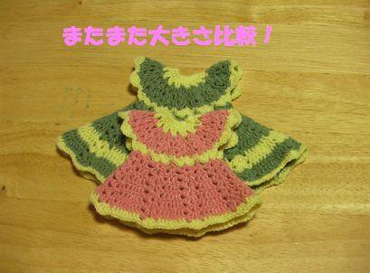 毛糸服 2号 ピンク 1-4