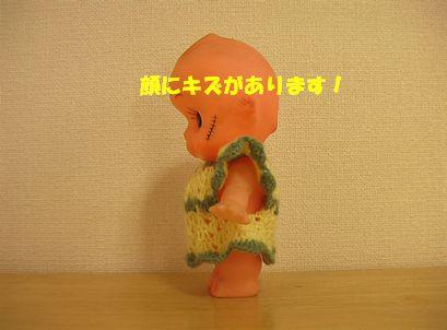 キューピー服 1-2