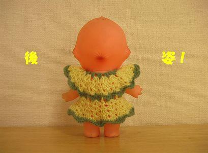 キューピー服 1-3