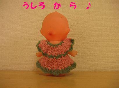 キューピー服 2-3