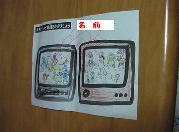 好きなテレビ 1-1
